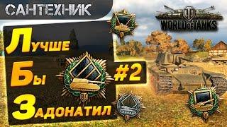 ЛБЗ от Сантехника: Выпуск 2 ~World of Tanks (wot)
