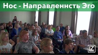 Нос - Направленность Эго - Интегральное лицечтение - Физиогномика - Леонид Золин - 2015