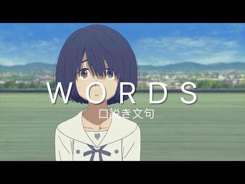 Words Hurt | Anthem of the Heart AMV