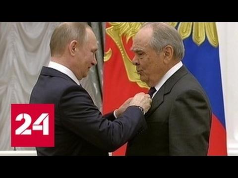 Путин вручил звезды Героев Труда Волчек и Шаймиеву