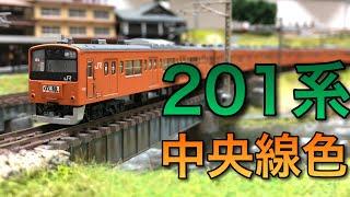 【Nゲージ】201系中央線色走行動画【KATO】