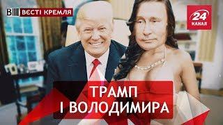 Трамп нікого не любить більше Путіна, Вєсті Кремля, 29 травня 2018