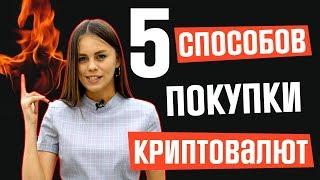 5 СПОСОБОВ ПОКУПКИ КРИПТОВАЛЮТ. КАК КУПИТЬ КРИПТОВАЛЮТУ ВЫГОДНО