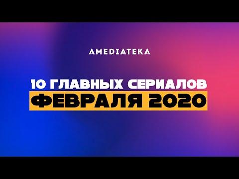 10 главных сериалов февраля (2020)