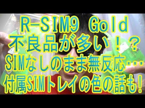 「R-SIM9 Gold」不良品が多い!?SIMなしのまま無反応・・・付属SIMトレイの色の話もあります。