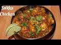 Chicken Sukka Recipe-Dry Chicken Curry-Mangalorean Kori Sukka Recipe(EASY!)