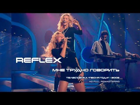 REFLEX — Мне трудно говорить (телесъёмка 2003 г.) (Remastered Full HD)