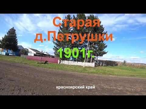 Старая деревня Петрушки основанная в 1901г.Канский р-н,красноярский край.