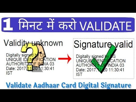 How To Validate Digital signature on Aadhar card in hindi