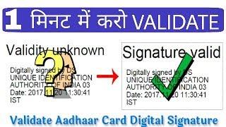 How To Validate Digital signature on Aadhar card in hindi