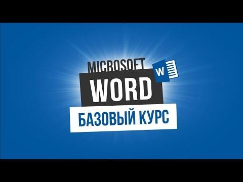 Microsoft Word Базовый курс для начинающих (Вступление).