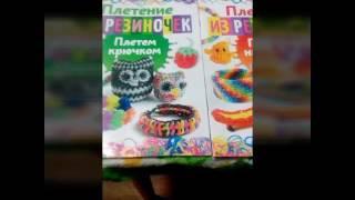 Видео обзор на мои журналы для плетения из резинок (1часть)