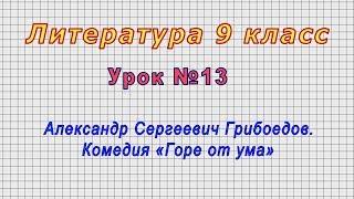 Литература 9 класс (Урок№13 - Александр Сергеевич Грибоедов. Комедия «Горе от ума»)