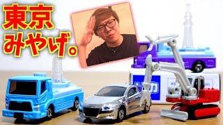 東京みやげ☆ヒカキンさんにチャンネル名ブンブン言ってもらった!トミカ ミニゲームやソラマチ店で限定車両もゲット☆12月の新作トミカもちらっと☆