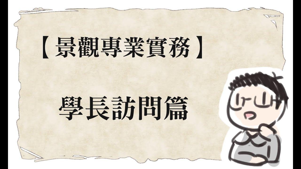 【景觀實習】學長姐訪問-葉集豪學長 - YouTube