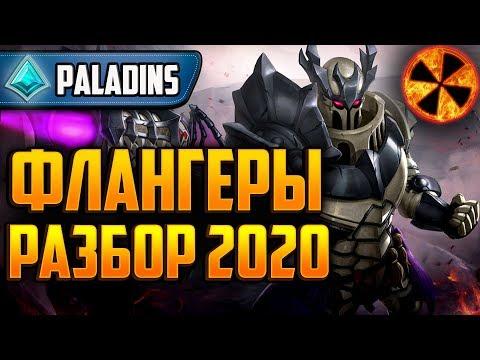 РАЗБОР ФЛАНГОВ 2020 - Paladins