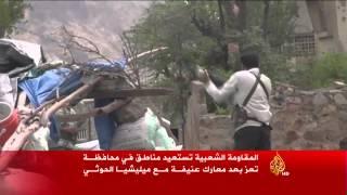 فيديو.. المقاومة الشعبية تستعيد مناطق من مدينة تعز اليمنية