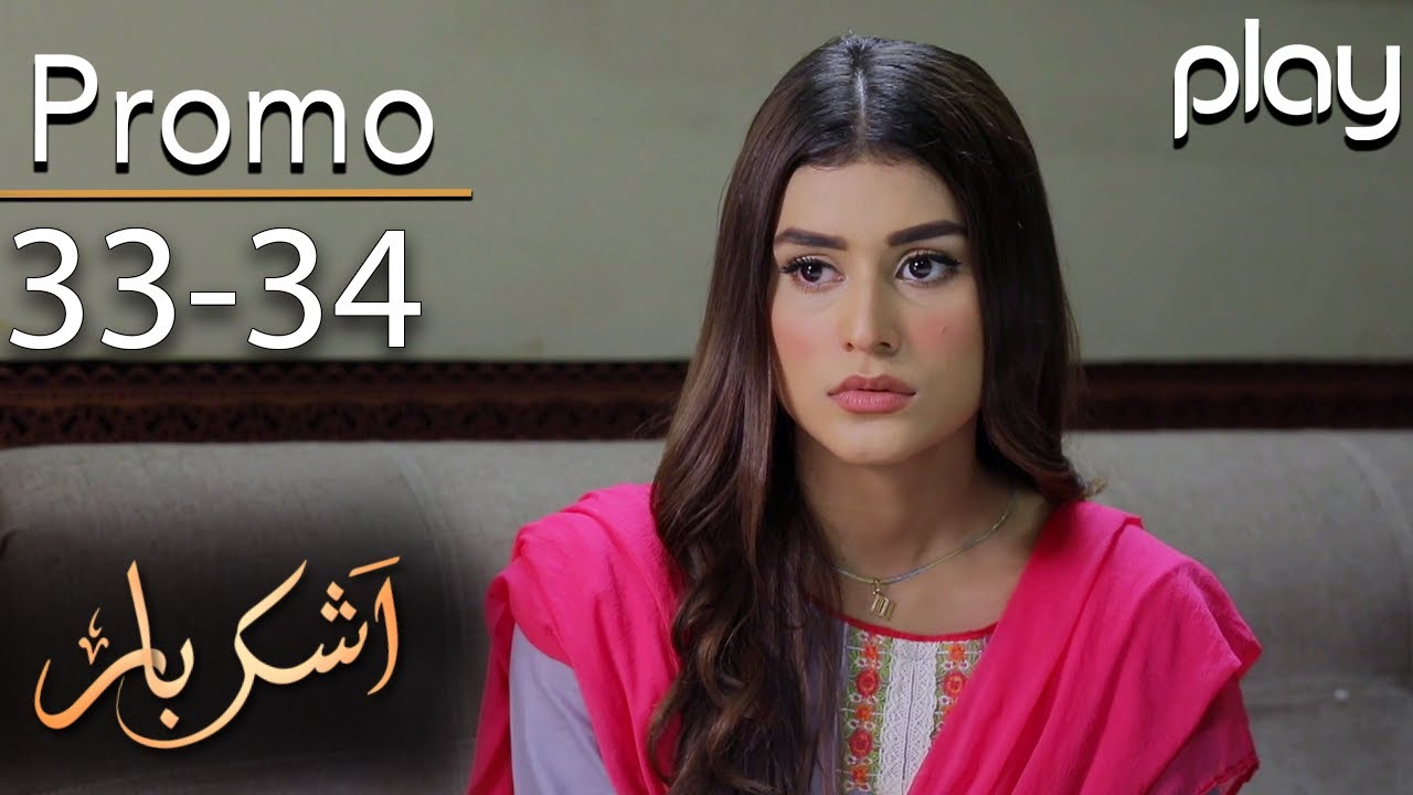 Ashkbar - Episode 33-34 Promo | Play Tv Dramas | Humaira Bano, Dania Anwar | JA2O | Pakistani Drama
