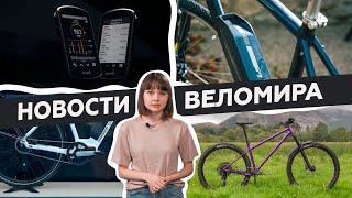 Самое интересное из мира велоиндустрии / Выпуск 23
