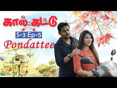 Kaal Kattu | Tamil Web Series | S3 E5 |...