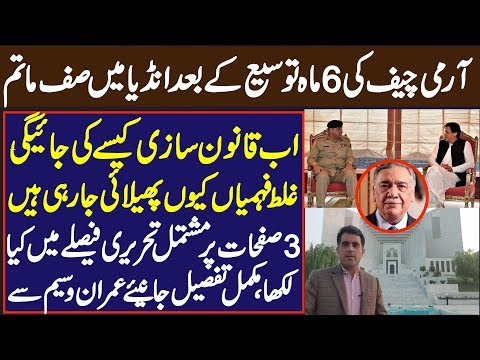 Imran Waseem: Complete Detail of Supreme Court Judgment || Army Chief Gets Six Months Extension