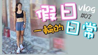 運動youtuber的假日長什麼樣?女漢子的日常 eLun's vlog#2 汗水不白流