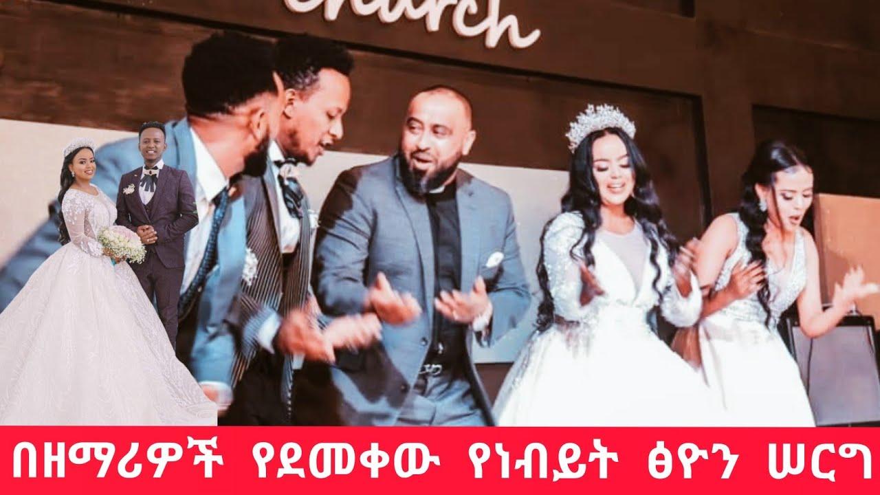 Download በዘማሪዎች የደመቀው የነብይት ፅዮን እና የብሩክ ሠርግ Ethiopian prophetess Tsion & Biruk Wedding