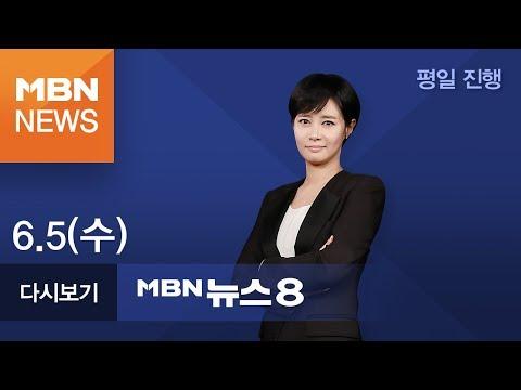 2019년 6월 5일 (수) 김주하의 뉴스8 [전체 다시보기]