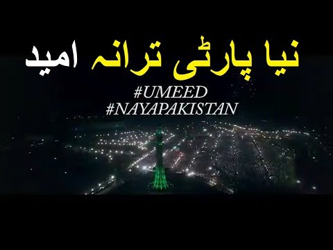 New PTI Song Umeed by Hamza Malik For General Elections 2018