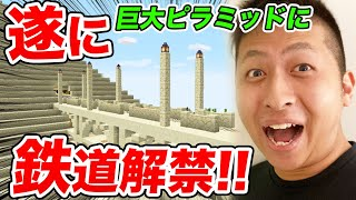 【マイクラ】巨大ピラミッド駅に遂に線路作り!まじで村がデカくなってきた・・・【…