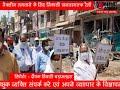 ADBHUT AAWAJ 25 05 2021 कोरोना वैक्सीन लगवाने के लिए निकाली जनजागरुक रैली