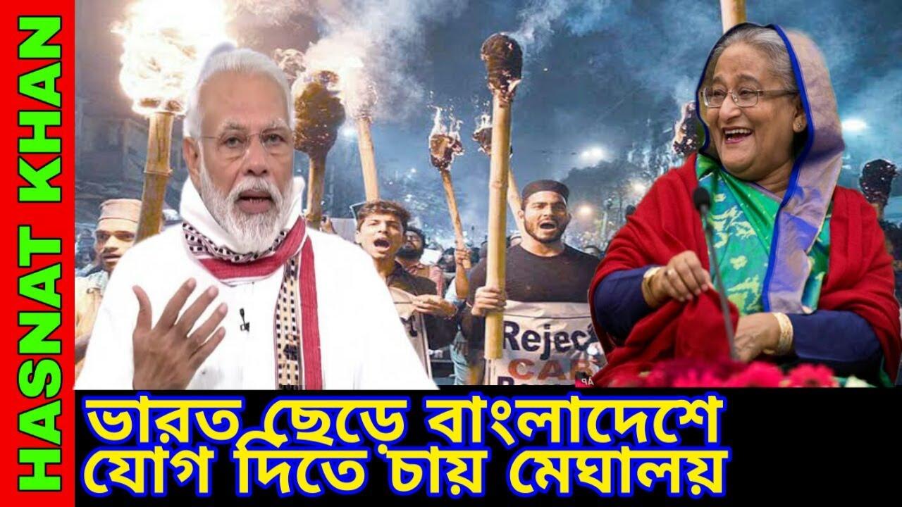 Meghalaya wants to leave India and join Bangladesh। 2020.