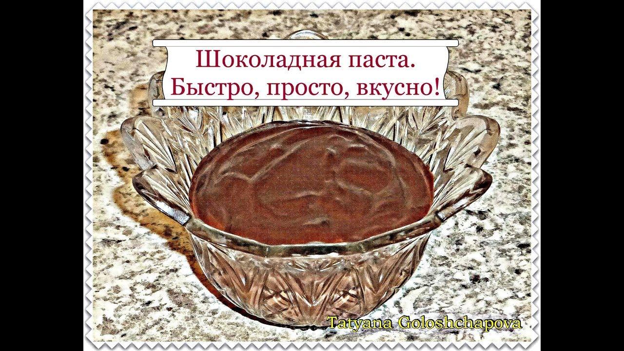 Шоколадная Паста. Просто и очень Вкусно. Рекомендую! Быстрый Рецепт.
