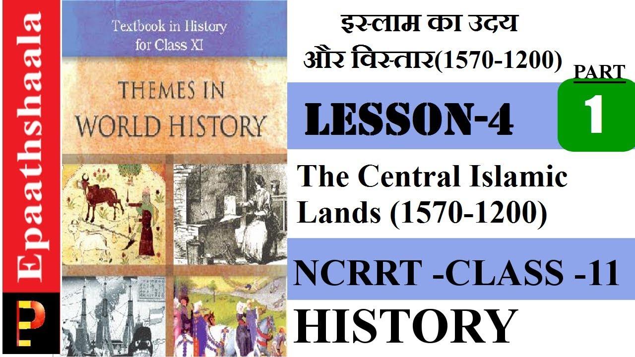CLASS 11 HISTORY | CH-4 | THE CENTRAL ISLAMIC LANDS | P-1 | EPAATHSHAALA