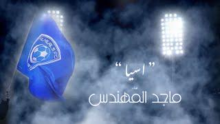 ماجد المهندس - اسيا (بمناسبة فوز نادي الهلال ببطولة اسيا ) | 2019