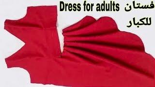 خياطة فستان بقص متر و نصف فقط بطريقة بسيطة (خطوة بخطوة)