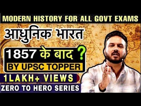 Modern History of India |पूरा इतिहास दिमाग़ में छाप देने वाली CLASS | UPSC/IAS/SSC/UPPSC