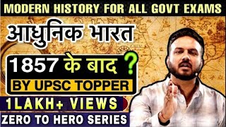 Modern History of India  पूरा इतिहास दिमाग़ में छाप देने वाली CLASS   UPSC/IAS/SSC/UPPSC