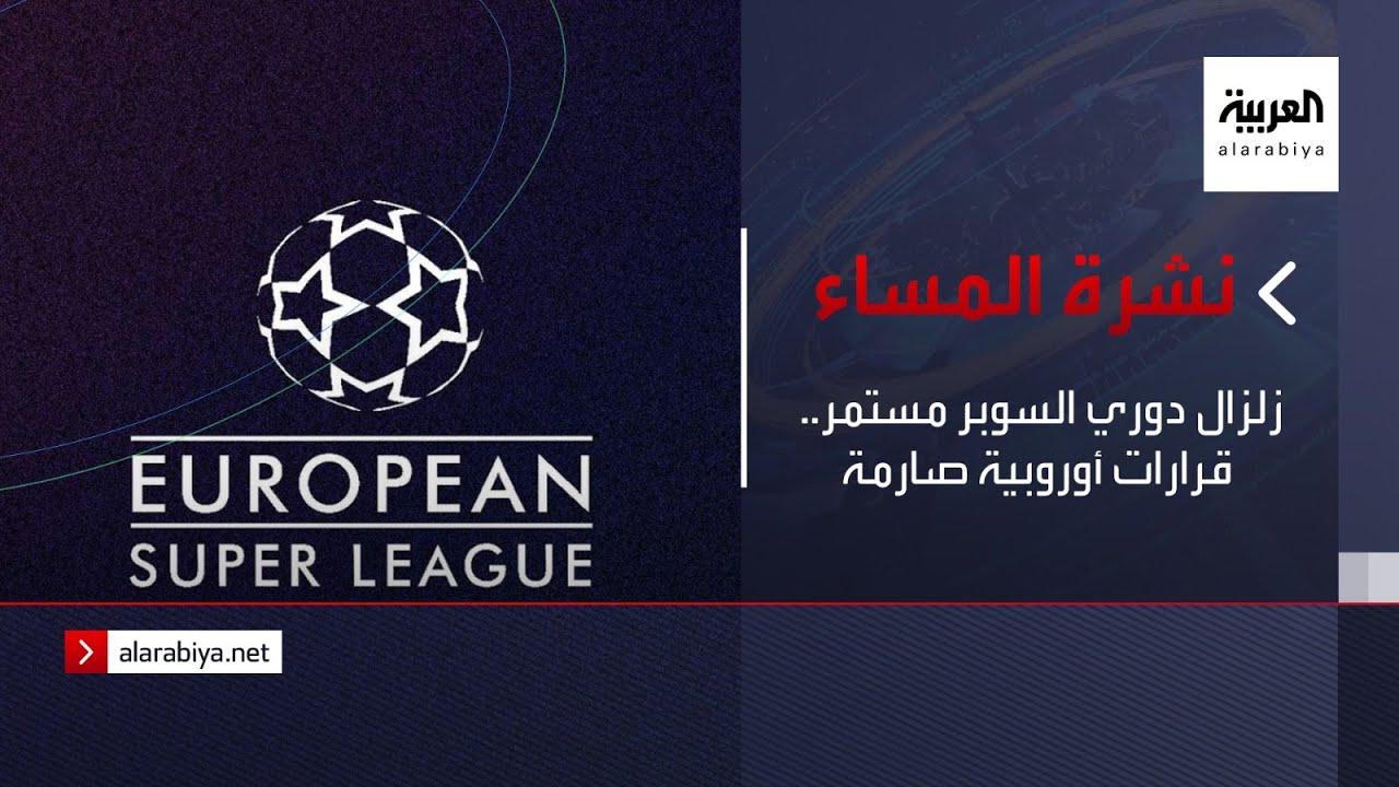 نشرة المساء   زلزال دوري السوبر مستمر.. قرارات أوروبية صارمة