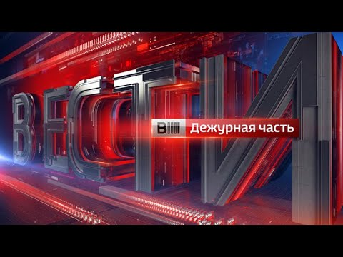 Смотреть Вести. Дежурная часть от 24.08.19 онлайн