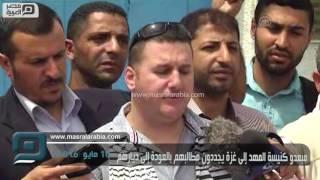 مصر العربية | مبعدو كنيسة المهد إلى غزة يجددون مطالبهم بالعودة إلى ديارهم