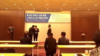 국제e-비즈니스 하계 학술대회 개회식