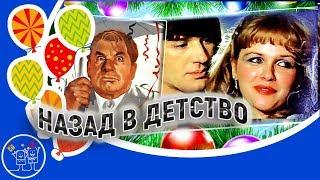 А вы помните новый год в СССР? Назад в Советское Детство. Прикольное поздравление с Новым годом!