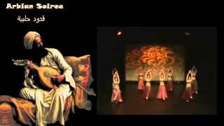Arabian Soiree الموسيقى العربية  - قدود حلبية