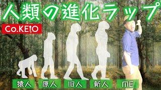 【人類の進化ラップPV】Co.慶応 ※TV番組:日本テレビ「教科書になった!?ネタ合戦」より