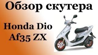 Обзор скутера Honda Dio AF35 ZX(Полезный обзор для тех кто хочет купить скутер ГРАНИТНЫЕ ПАМЯТНИКИ, ЛЮБЫЕ ИЗДЕЛИЯ ИЗ КАМНЯ, БРУСЧАТКА -..., 2013-07-22T09:38:10.000Z)