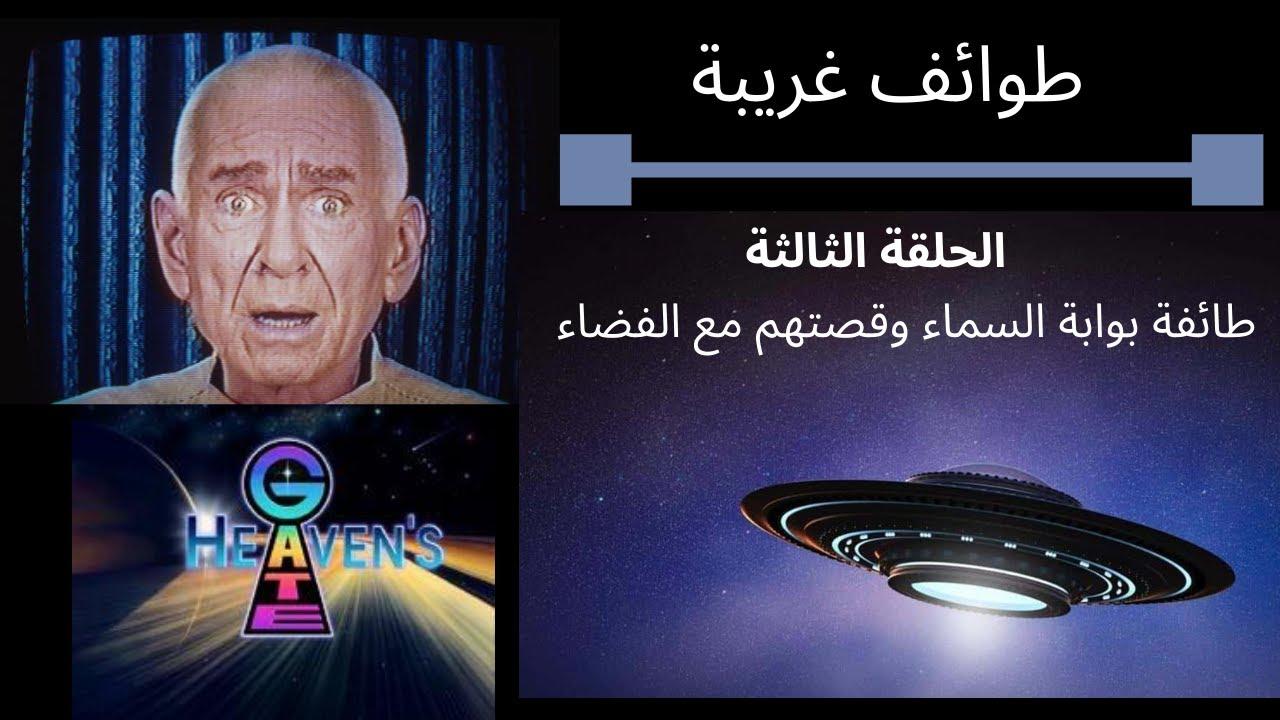 طوائف دينية..الحلقة الثالثة..بوابة السماء وقصتهم مع الفضائيين
