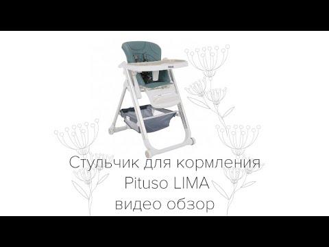 PITUSO LIMA стульчик для кормления.  Видео обзор.