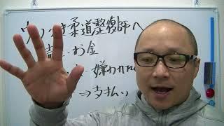 柔道整復師のウソつき!|整骨院経営 集客 マーケティング thumbnail