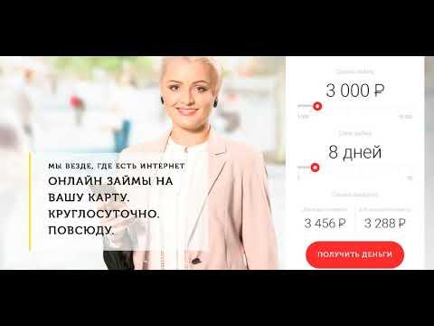 ВЕББАНКИР (Webbankir) займ онлайн 2019